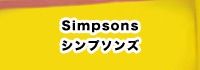 simpsons / シンプソンズ