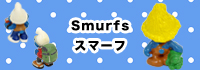 smurfs / スマーフ