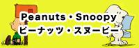 peanuts��snoopy / �ԡ��ʥåġ����̡��ԡ�