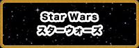 star wars / スターウォーズ