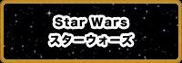 star wars / ��������������