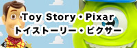 toy story・pixer/トイストーリー・ピクサー