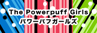 the powerpuff girls / �ѥ�ѥե����륺