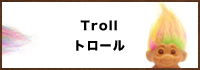 troll / トロール