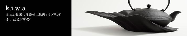 k.i.w.a 日本の鉄器の可能性に挑戦するブランド