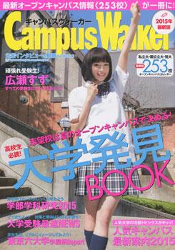 キャンパスウォーカー2015表紙