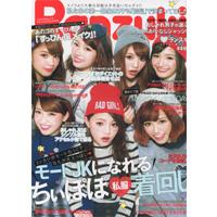 Ranzuki表紙