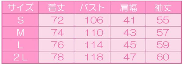 コート153サイズ表