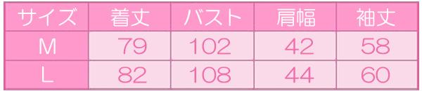 コート156サイズ表