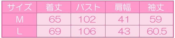コート157サイズ表