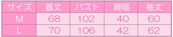 コート159サイズ表