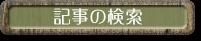 記事の検索