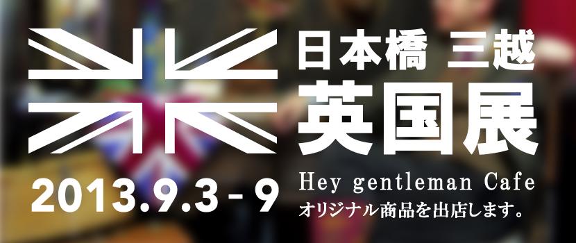 日本橋 三越「英国展」
