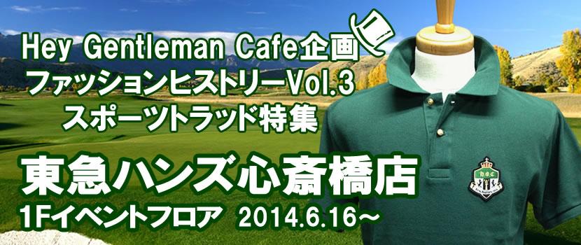 東急ハンズ 心斎橋店 「Hey Gentleman Cafe企画 スポーツトラッド特集」