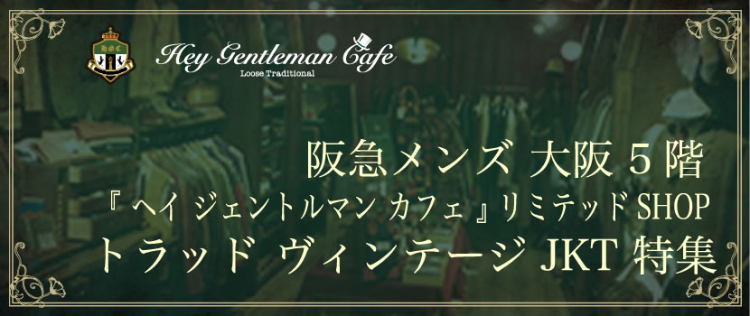 阪急メンズ館 「ヘイジェントルマンカフェ リミテッドSHOP」