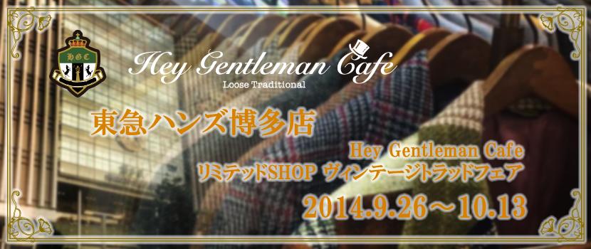 東急ハンズ 博多店 「Hey Gentleman Cafe リミテッドSHOP ビンテージトラッドフェア」