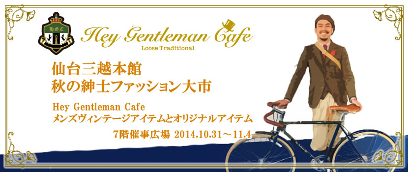 阪仙台三越 「秋の紳士ファッション大市」