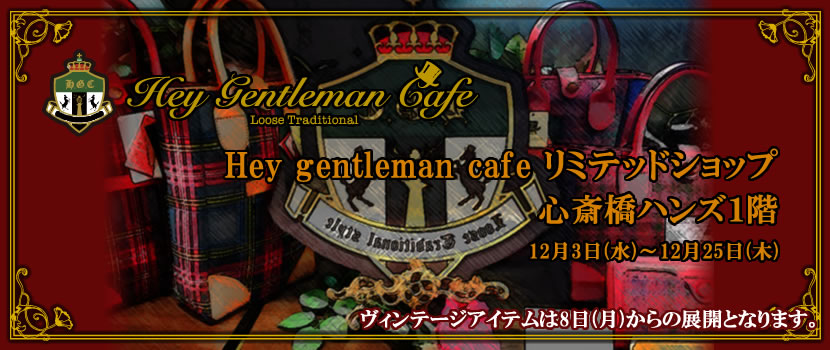 東急ハンズ 心斎橋店  「Hey Gentleman Cafe リミテッドショップ」