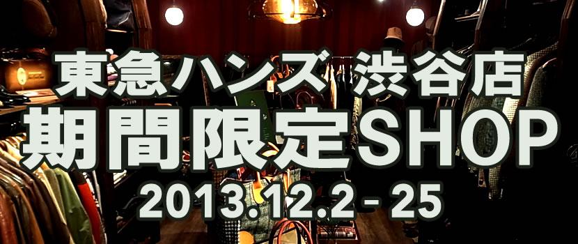 東急ハンズ 渋谷店 「期間限定SHOP」