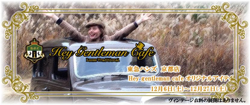 東急ハンズ 心京都店  「Hey Gentleman Cafe オリジナルアイテム」