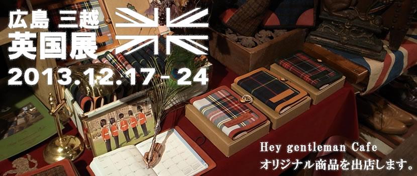 三越 広島店 「英国展」