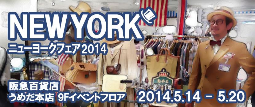 阪急百貨店 梅田本店 「ニューヨークフェア2014」
