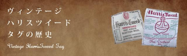 ヴィンテージ ハリスツイード タグの歴史