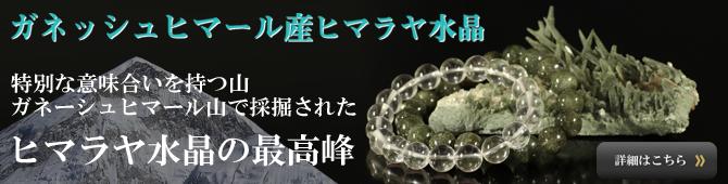 ガネッシュヒマール産ヒマラヤ水晶の詳細はこちら