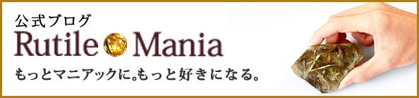 ルチルクォーツマニア【Fortunate Rutile 公式ブログ】