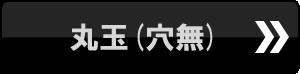 丸玉(穴無)