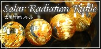 太陽放射ルチル