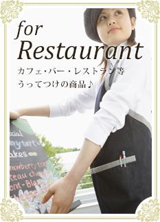 レストラン カフェ・バー・レストラン等