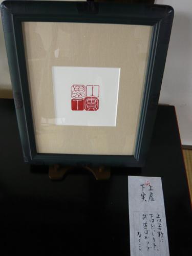 三遊会 2012春 楽篆堂