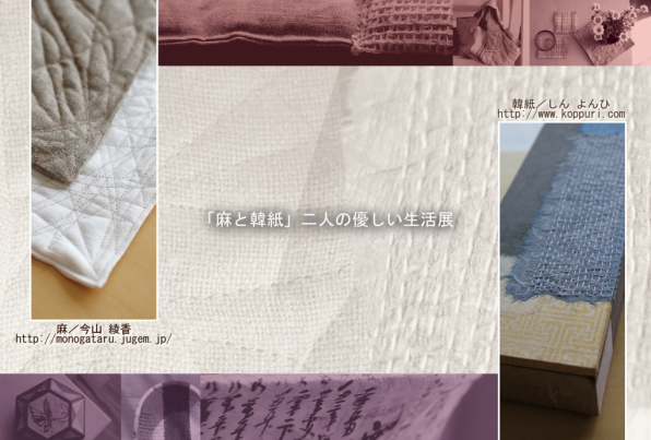 麻と韓紙 二人の優しい生活展