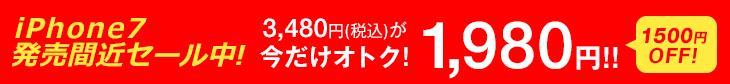iPhone7発売間近セール