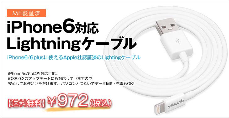 iPhone6にも対応Lightningケーブル