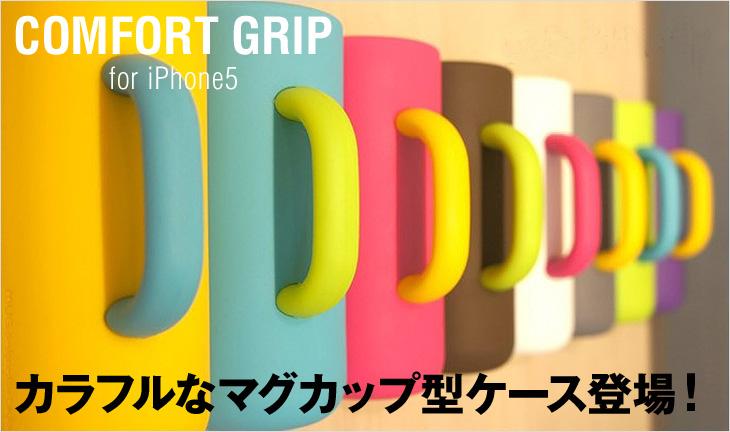 カラフルなマグカップ型ケース登場!COMFORT GRIP for iPhone5