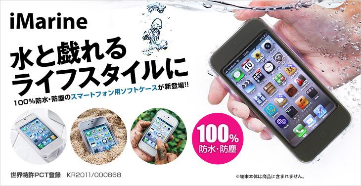 iMarine【アイマリン】 100%防水・防塵のスマートフォン用ソフトケースが新登場!!