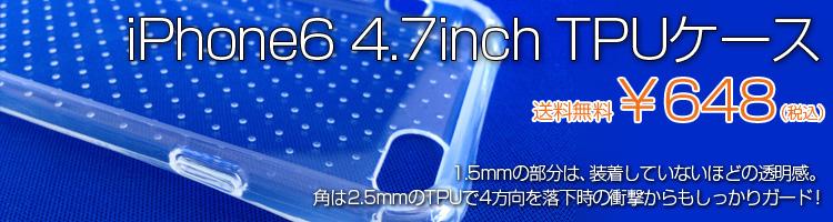 iPhone6 4.7inch TPU ケース