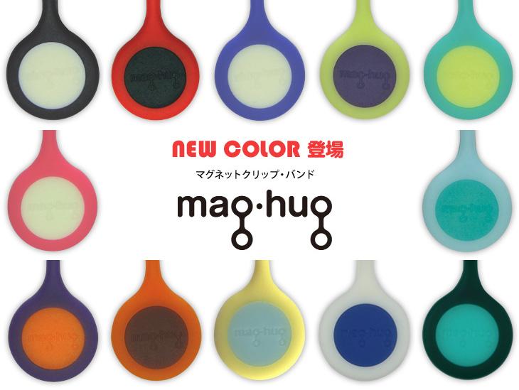 【新色登場】万能文房具マグネットクリップ・バンド mag・hug【マグハグ】