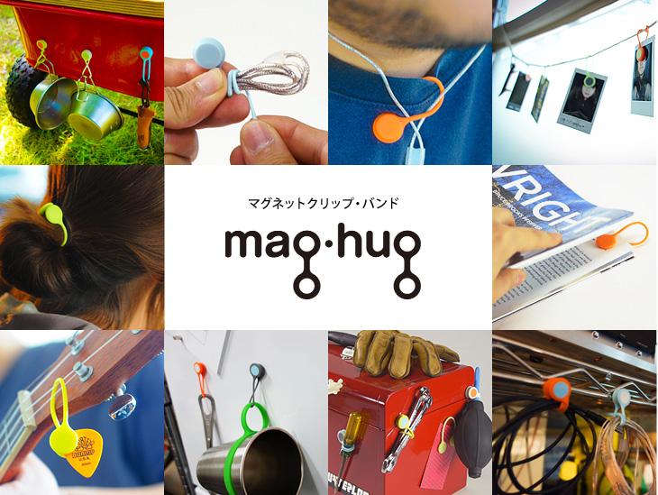 万能文房具マグネットクリップ・バンド mag・hug【マグハグ】
