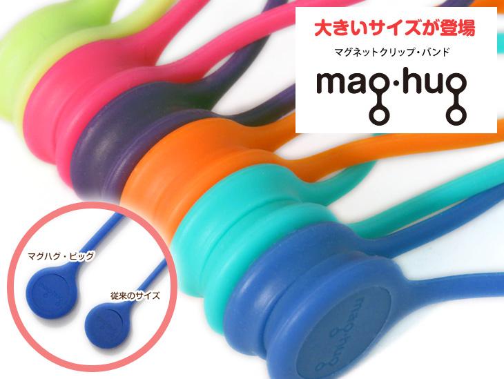 【新登場】より強力にホールド!万能文房具マグネットクリップ・バンド mag・hug・big【マグハグ・ビッグ】