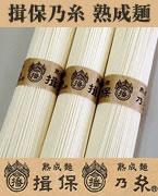 揖保乃糸 熟成麺