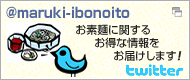 @maruki-ibonoito お素麺に関するお得な情報をお届けします!