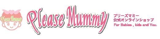 プリーズマミー公式オンラインショップ