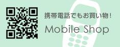 携帯電話からモバイルサイト