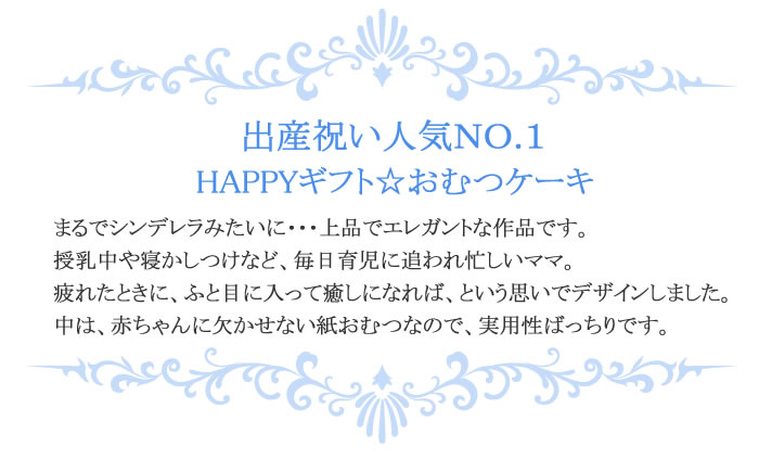 出産祝い人気NO.1 HAPPYギフト☆おむつケーキ