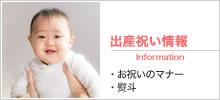 出産祝い情報