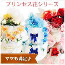 プリンセス花シリーズ