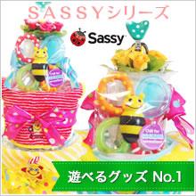 SASSYシリーズ